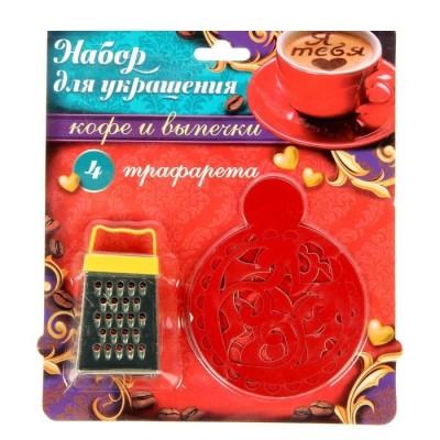 "Набор трафаретов с теркой ""Я тебя люблю"", 4 шт"