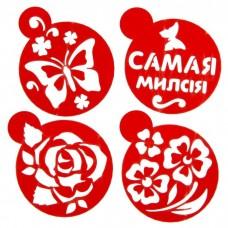 """Набор трафаретов с теркой """"Самая милая"""", 4 шт"""